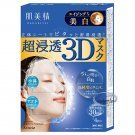 Kracie Hadabisei Aging-care Brightening Facial 3D Mask 4 Pcs ladies skin care