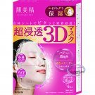 Japan Kracie Hadabisei Anti-Wrinkle Moisturizing 3D Facial Mask Aging Care moisturizer 4 Pcs