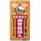 Yee On Tong Stomach Support Kin Wai Pill 50 Capsules 怡安堂大力猴健胃整肠丸50粒