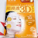 Japan Kracie Hadabisei Super Suppleness 3D Facial Mask 4 Pcs 肌美精超滲透3D水潤嫩滑面膜