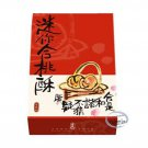 Kee Wah Bakery Mini Walnut Cookies in Gift Box 奇華迷你合桃酥