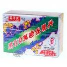 Ma Pak Leung Po Ying Dan Pill 6 Vials  馬百良萬應保嬰丹6瓶裝
