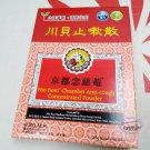 Nin Jiom Chuanbei Anti-cough Concentrated Powder  京都念慈庵川貝止嗽散 2.5g x 6