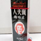 Madame Pearl's Cough Syrup F2 120ml 珮夫人 止咳露