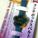 Japan 3D Bento Lunch box Strap Belt for bento case Japanese lunchbox belt SAKURA BLUE