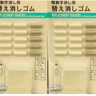 2 packs Eraser 15 Refills for Battery Operated Electric Pencil school stationery kids