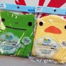 Bath Talk Kids Hair Dry Cap Towel Hat shower bath accessories child Frog Duck child