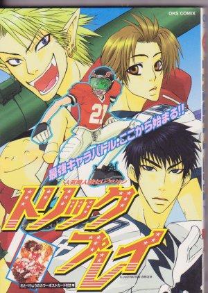 Eyeshield 21 Yaoi Doujinshi Anthology
