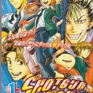 Eyeshield 21 Yaoi Doujinshi Anthology