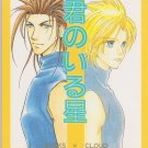 Final Fantasy 7 shounen ai dounjinshi