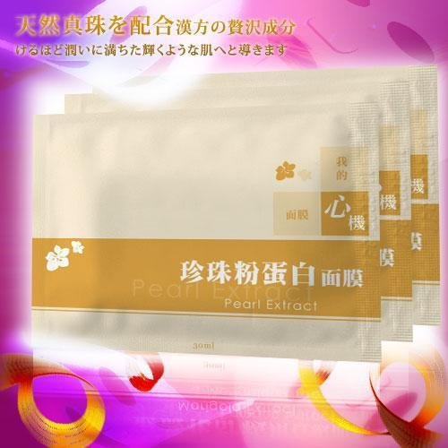 [MC0039] Pearl Extract Collagen Facial Mask  �������������