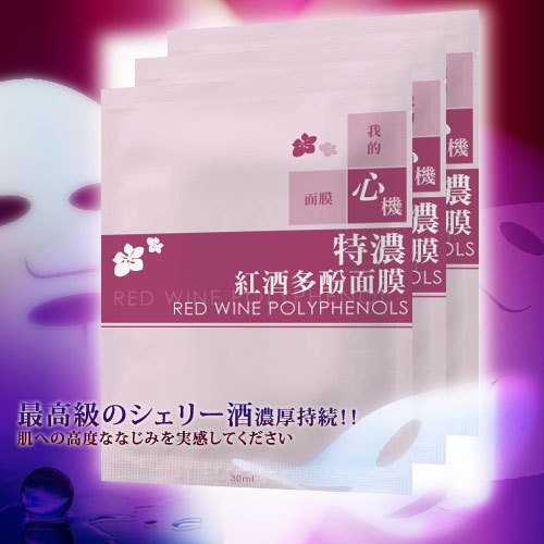 [MC0028]Red Wine Polyphenols Facial Mask  ��������������