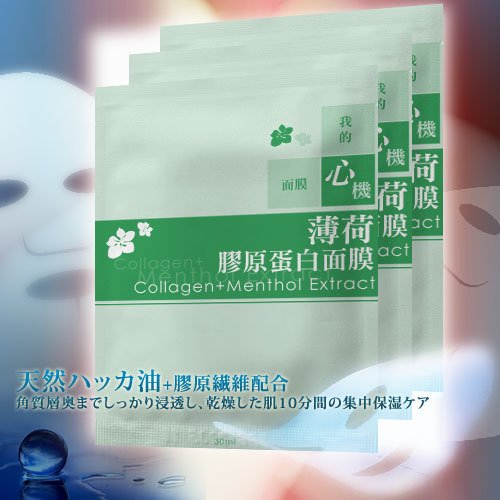[MC0036]Collagen+Menthol Extract Facial Mask  ��������������