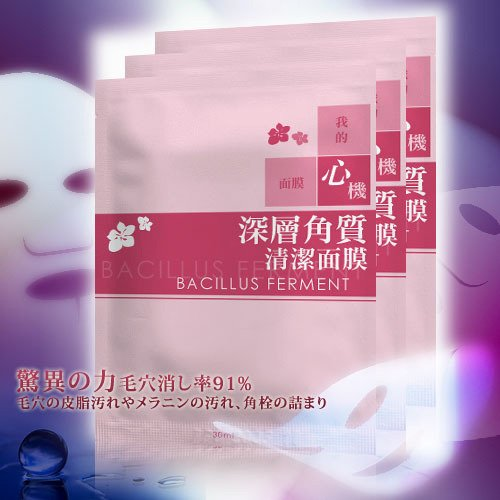 Bacillius [MC0031]Ferment Deep Clean Facial Mask  ������深層�質����