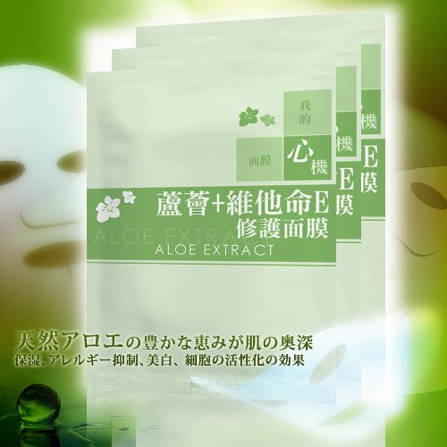 Aloe Vera Extract+Vit E Facial Mask  ���������維��E修護��
