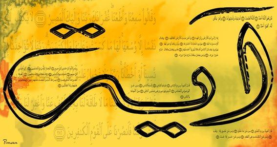Aaya Written in Arabic 08