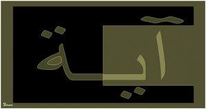 Aaya Written in Arabic 06