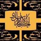 Quranic Verse 06