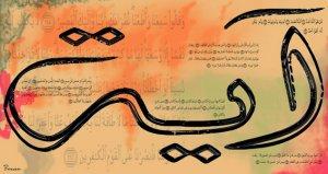 Aaya Written in Arabic 04