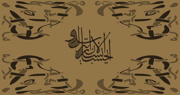 Quranic Verse 04