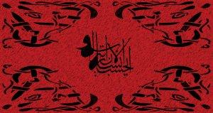 Quranic Verse 02
