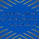 Quranic Verse 24 - 32 07