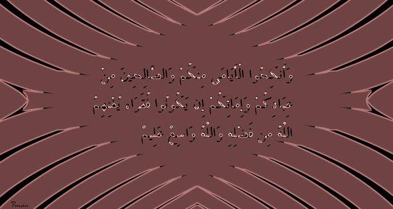 Quranic Verse 24 - 32 06