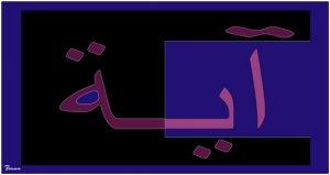 Aaya Written in Arabic 02