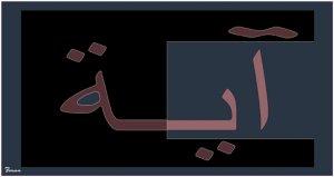 Aaya Written in Arabic 01