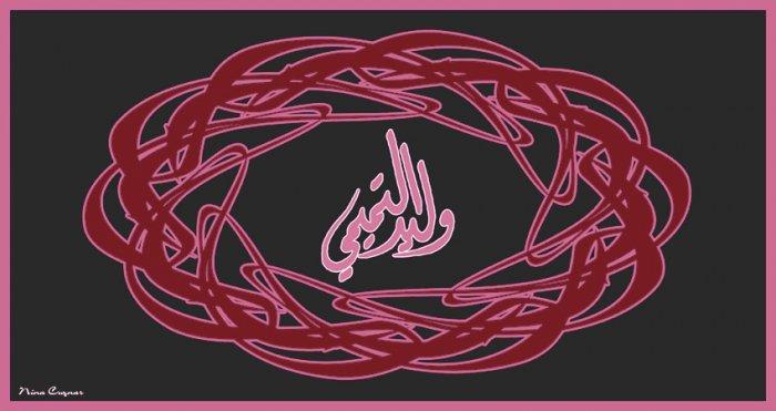 Bismillahi Written in Arabic