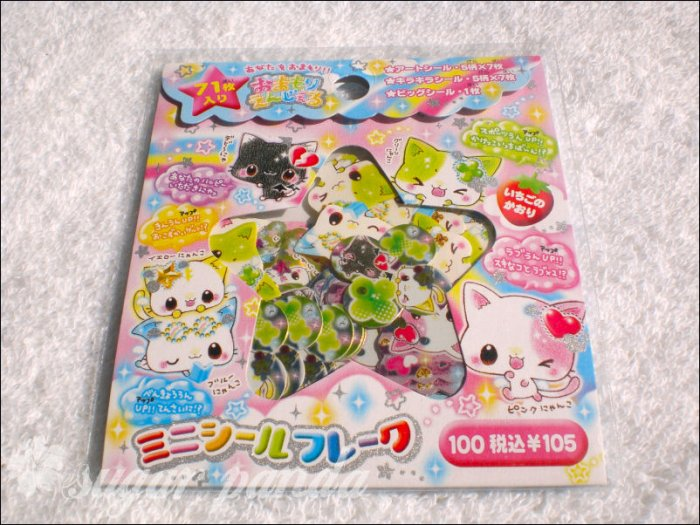 jewel kitty sticker sack