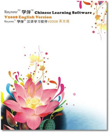 Rayzone XUEBAN Chinese Learning Software(text book+software CD)--for Chinese mandarin