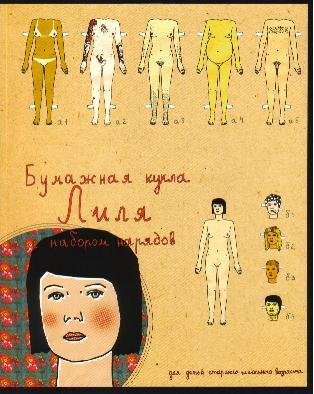 LOVE IS... Slovak Republic Magazine Paper Dolls