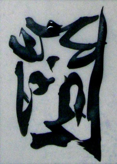 Ink Abstract 7