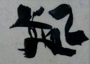 Ink Abstract 9