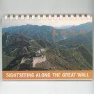 Sightseeing Along The Great Wall   9623310064