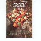 Cooking Greek Style Cookbook Vintage 1979