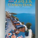 The Greek Cookery Book Cookbook 9607504127 Festival Dishes Local Specialties