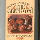Cooking And Baking The Greek Way Cookbook By Anne Theoharous 0030175216