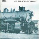 Prototype Modeler And Railroad Modeling Magazine February 1981