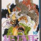 Ah! My Goddess Vol. 10 (Aa Megamisama) by Kosuke Fujishima (in Japanese)  s1957