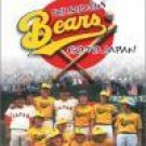 Bad News Bears Go to Japan, The