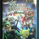 *Super Smash Bros. Brawl Prima Premiere Edition Game Guide (Wii)