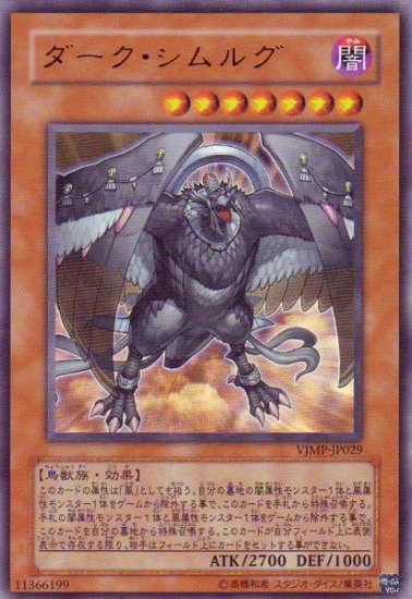 Dark Simorgh (For use in Yugioh Online 2 ONLY)