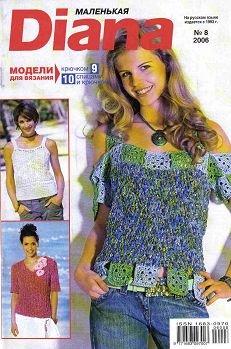 Diana Little Russian Magazine August 2006