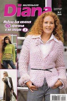 Diana Little Russian Magazine February 2006