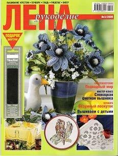 Lena Handcrafts Russian Magazine March 2006