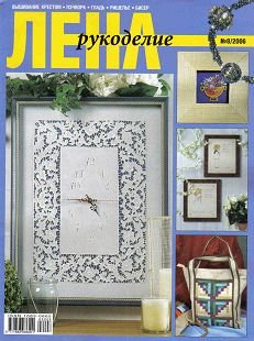 Lena Handcrafts Russian Magazine August 2006
