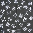 Chinese Lettering Style - 100 % Cotton- 22x22 In. Bandanas ( Ordered In Multiples of 12