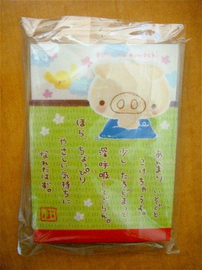 Crux Butamin Pig Mini Memo Pad